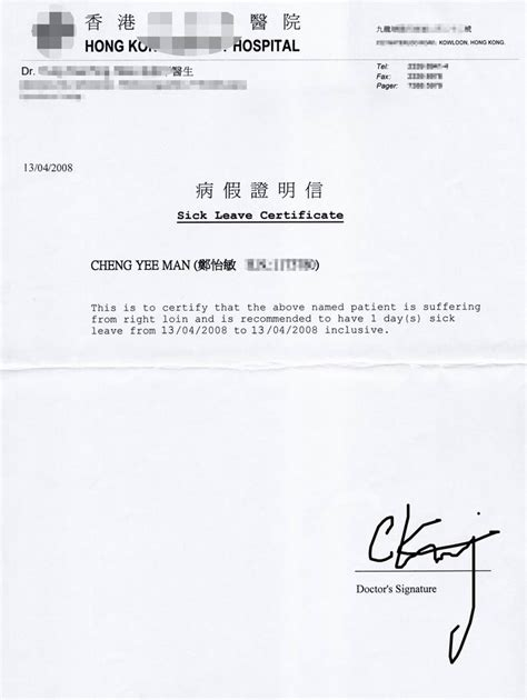certification letter for sick leave 10 best images of certificate for sick leave