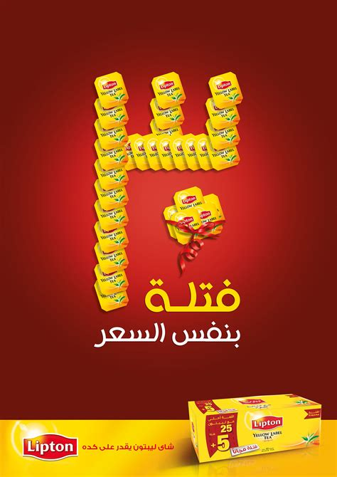 lipton akll ay barda on behance lipton promotion on behance