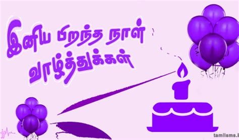 Advance Happy Birthday Wishes In Tamil Pics For Gt Advance Birthday Wishes For Friends In Tamil