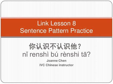 sentence pattern slideshare chinese link lesson 8 sentence pattern
