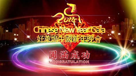 happy new year gala 俏佳人传媒 中国文化的传播者 icn 北美2014歡樂春節 好萊塢中國新年晚會 成功落幕
