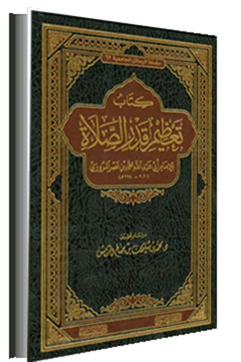 Novel Penjual Koran Aa Rivai تعظيم قدر الصلاة محمد بن نصر المروزي