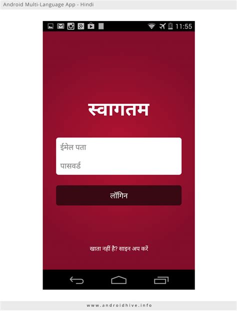 android building multi language supported app - Android App Language