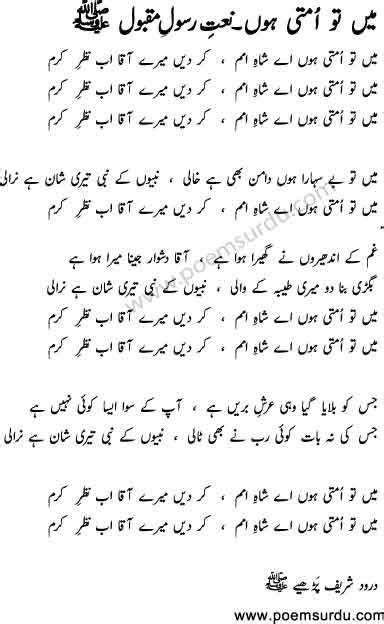 naats in written form - Google Search (With images) | Urdu
