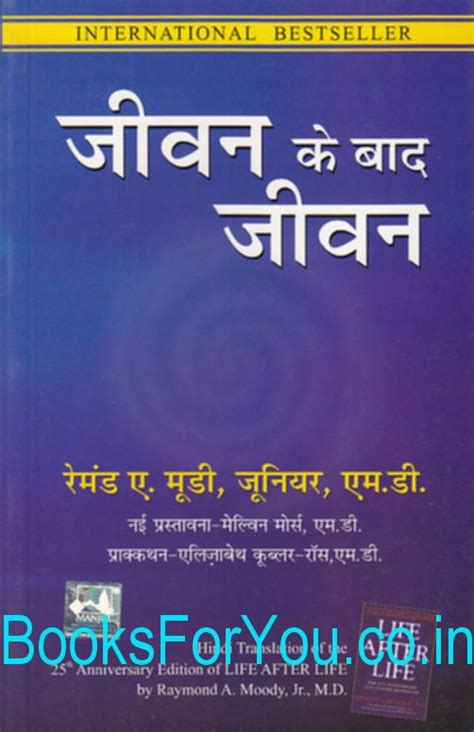 biography in hindi translation life after life hindi translation books for you