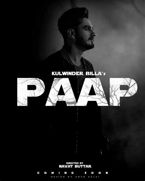Paap Lyrics - Kulwinder Billa New Song 2019 | Lyrics & Video