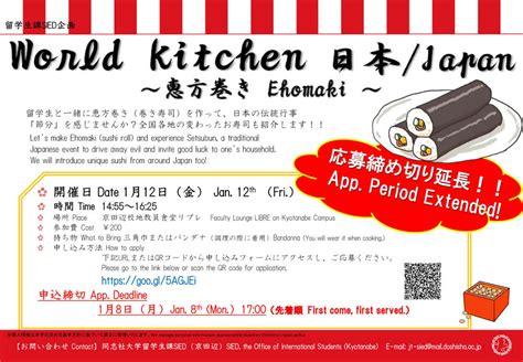 応募締切延長 world kitchen 日本 恵方巻き を開催します sied企画 2017年度の