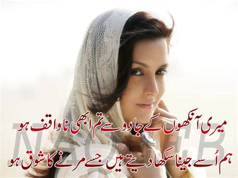 images of love urdu urdu shayari love romantic inspirational quotes gallery