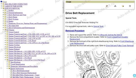 service repair manual free download 2012 chevrolet cruze on board diagnostic system руководство по ремонту chevrolet cruze электрические схемы шевроле круз кузовной ремонт
