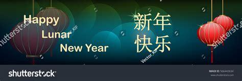 lunar new year banner beautiful banner lanterns lunar new stock vector