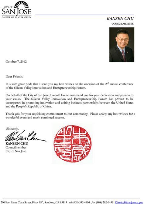 Business Letter Opening Greeting 2012美国硅谷高科技创新创业人才交流峰会