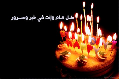 Happy Birthday Wish In 31 Arabic Birthday Wishes