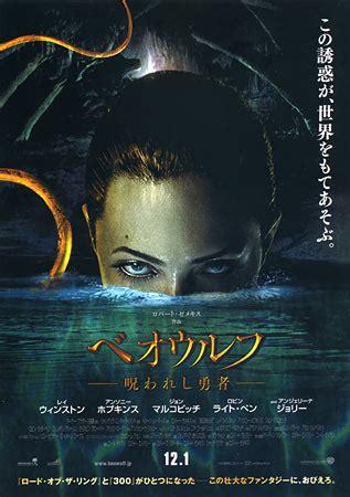 themes of beowulf movie beowulf japanese movie poster b5 chirashi