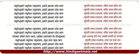 raghupati raghav raja ram song raghupati raghav rajaram रघ पत र घव र ज र म