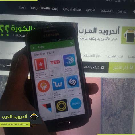 best android app 2014 جوجل تنشر قائمتها لأفضل تطبيقات الأندرويد لعام 2014 اندرويد العرب