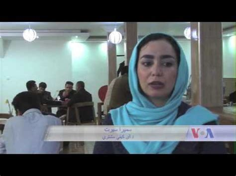 voa tv coffee shop in kabul voa tv ashna