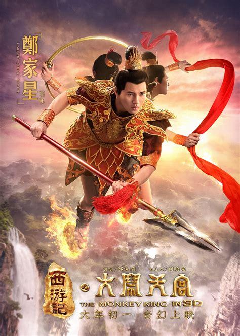 film cina nacha the monkey king movie poster5 filmovi s ruba