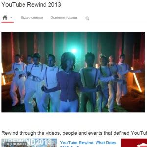 download youtube rewind 2013 mp3 youtube rewind what does 2013 say