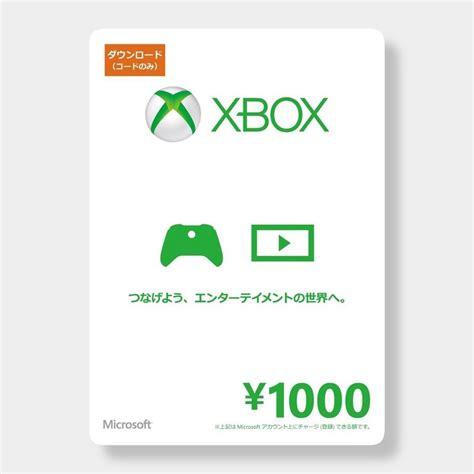 15 Dollar Xbox Gift Card - free 10 dollar xbox gift card lamoureph blog