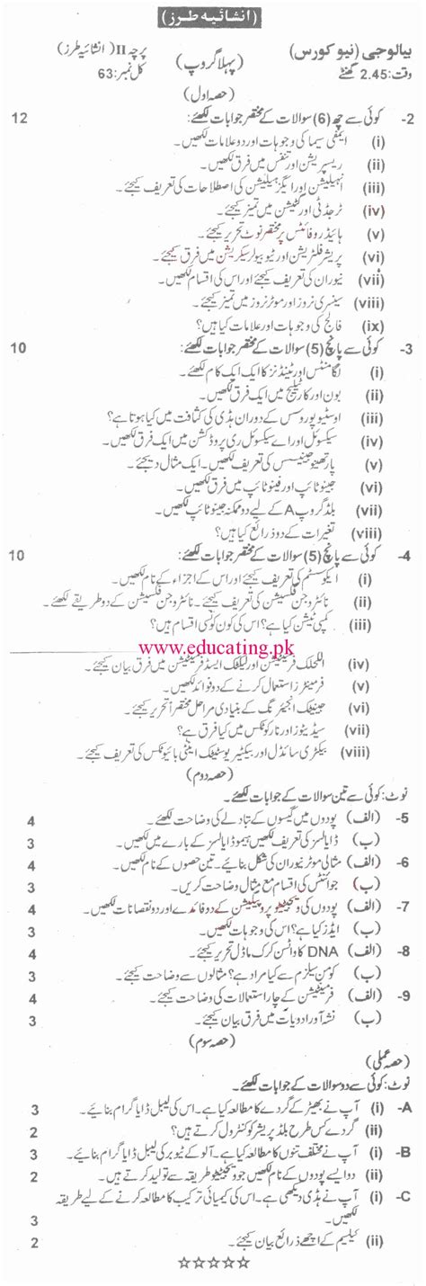 paper pattern 1st year 2015 gujranwala board pattern paper of 9th class 2015 gujranwala board 8th class