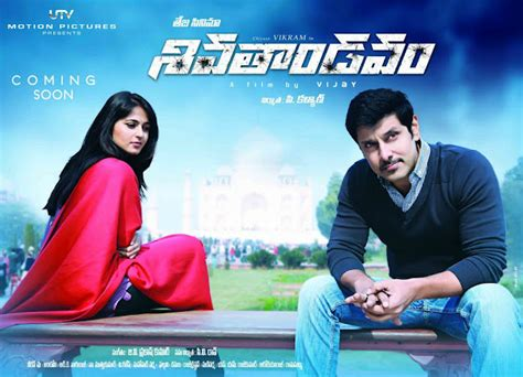 download mp3 from thandavam tamil movies online