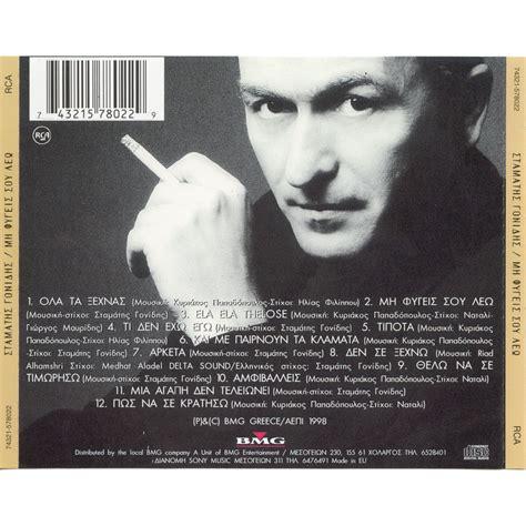 download mp3 full album leo waldy mi figis sou leo gonidis stamatis mp3 buy full tracklist