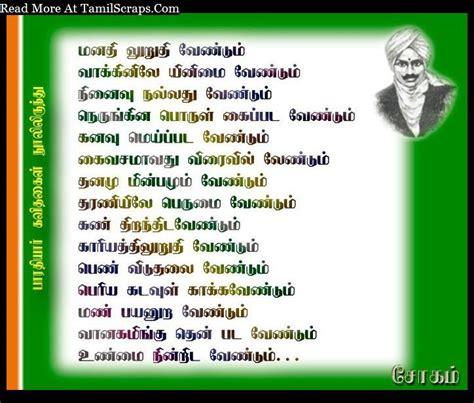 mahakavi bharathiyar quotes 5 youtube mahakavi bharathiyar quotes 1 youtube tamil