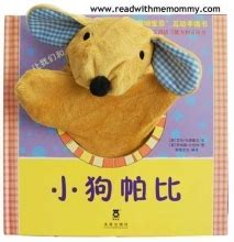 Playtime Teddy Snuggle Puppet Books read with me bookstore for children