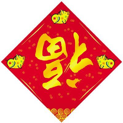 new year symbol new year symbols