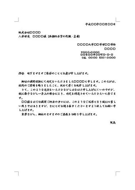 Recommendation Letter Japanese 指定されたページは存在