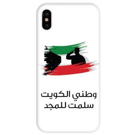 kuwait mobile buy watany al kuwait mobile cover delivered by berwaz