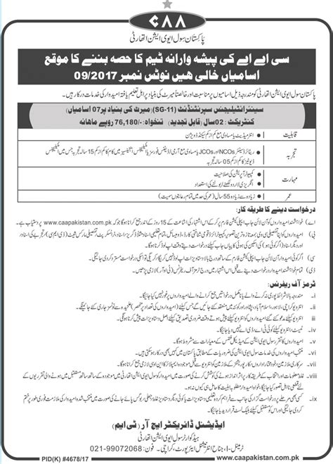 Mba In Aviation Management Salary In Pakistan by Pakistan Civil Aviation Authority 2017 Salaries