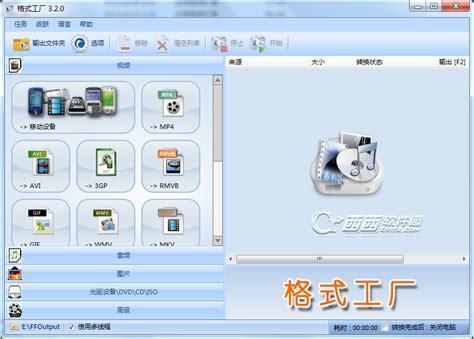 format factory kat cr 格式工厂 format factory 图片预览 西西软件园