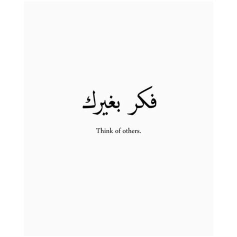 arabic tattoo quotes 25 best ideas about arabic poetry on arabic