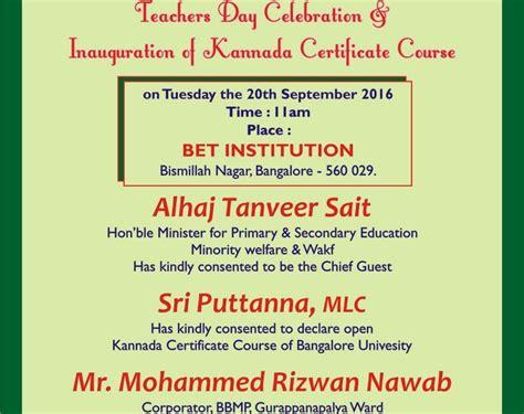 teachers day invitation card templates invitation card for teachers choice image invitation
