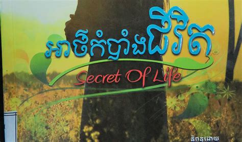 this secret town the jason chance novels books khmer book review secret of life khmer times