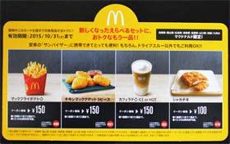 Voucher Macdonald 100 マクドナルド クーポン券 見せるクーポン 無料クーポン 割引クーポンkooss