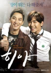 film drama net hiya korean movie 2015 히야 hancinema the korean