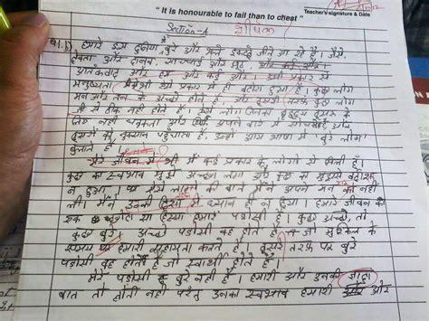 Chidiya Ghar Ki Sair Essay In by Essay On Rainy Day For Class 5 In A Journey Of Essay Henry V Analysis Essay10 Lines