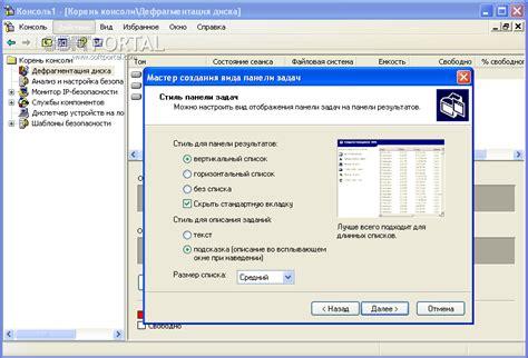 microsoft management console microsoft management console microsoft