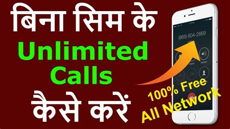 make calls without sim card how to call someone without sim card unlimited free