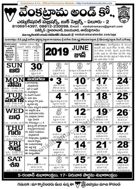 venkatrama   june telugu calendar