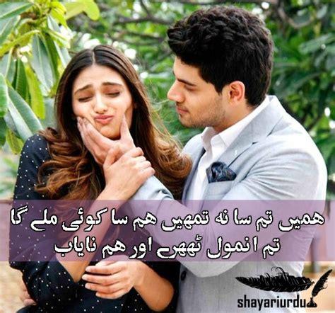 love couple images  urdu shayari imaganationfaceorg