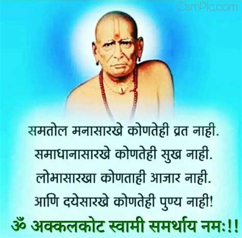 top  shri swami samarth images quotes  status hd