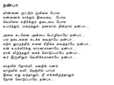 s day lyrics in tamil s day lyrics in tamil 28 images education quotes in