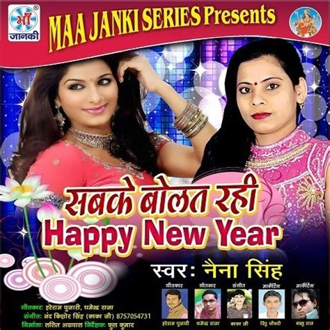 happy new year mp3 song download sabke bolat rahi happy