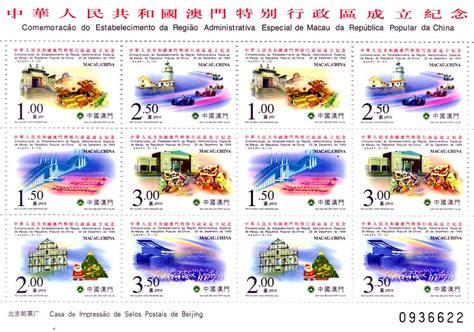 Calendario 2018 Macau Exposicao 2018 Macau Selos Portal Do Filatelista Tem 225 Tico