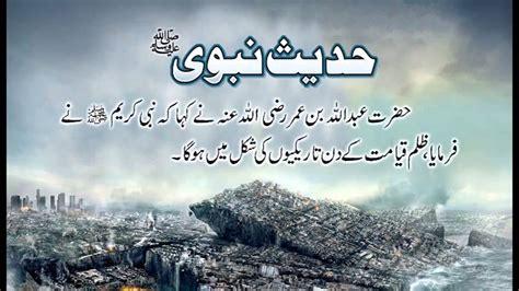 hadees bukhari in urdu part 1 youtube zulm qayamat hadees with urdu translation hadees of