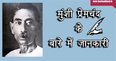 biography of premchand in hindi munshi premchand biography in hindi म श प र मच द क