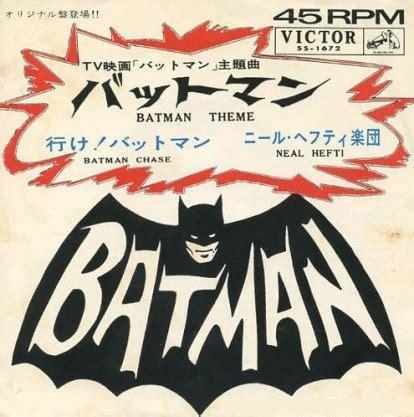 theme songs batman 82 best images about bat tablero on pinterest batmobile
